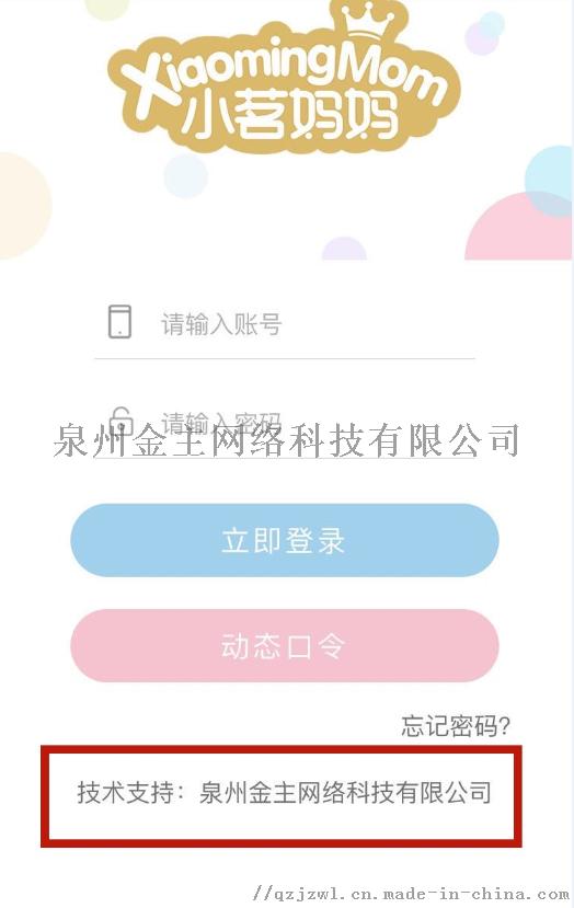 小茗妈妈代理订货系统开发932526395