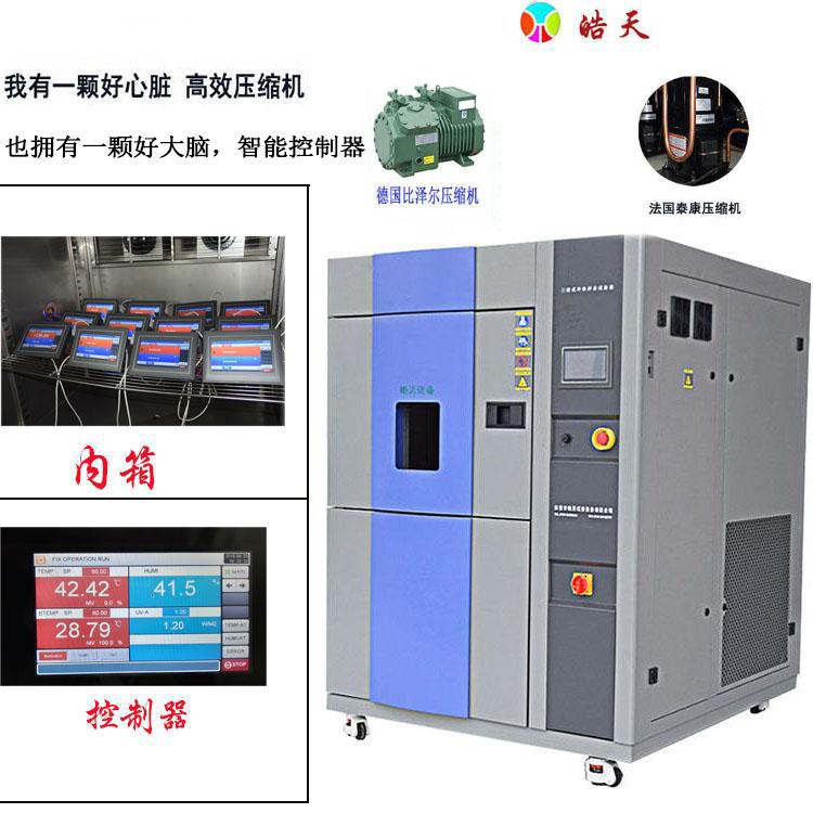 冷热冲击试验箱1-1.jpg