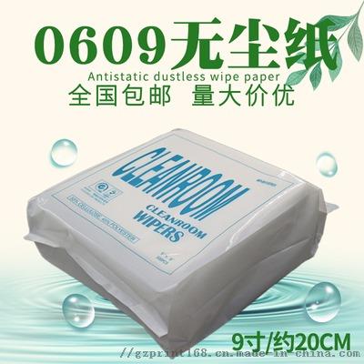 0609無塵擦拭紙,大卷式工業擦拭紙,144848175