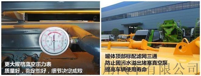 国六东风后双桥20方清洗吸污车厂家直销可分期147125565