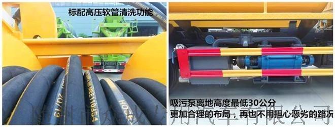 国六东风后双桥20方清洗吸污车厂家直销可分期147125535