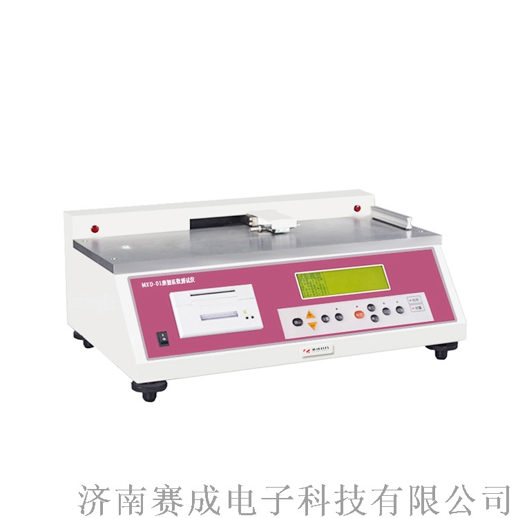 MXD-01摩擦系数仪