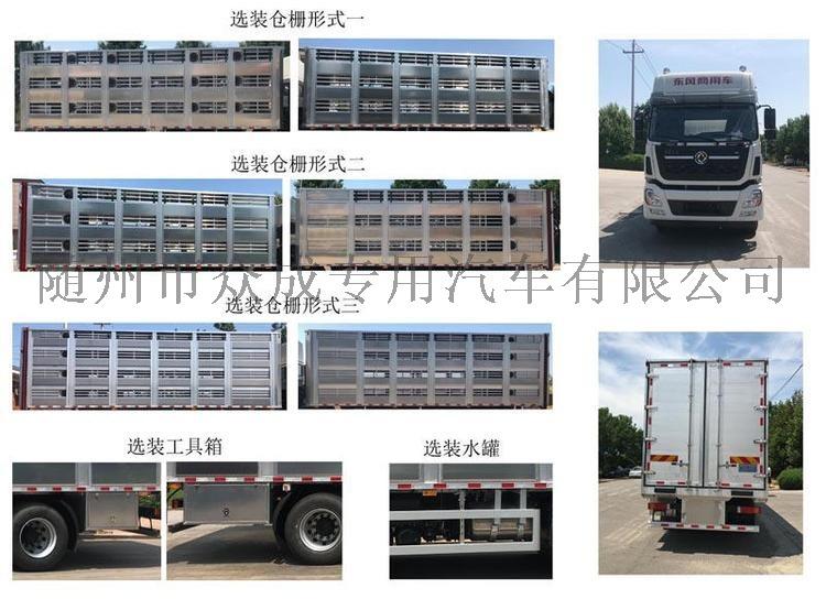 6.8米运猪车带消毒运活猪箱式车厂家直销可分期141830755