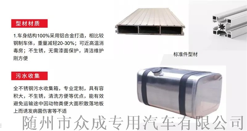 9.6米活猪运输车厂家直销可分期147210445