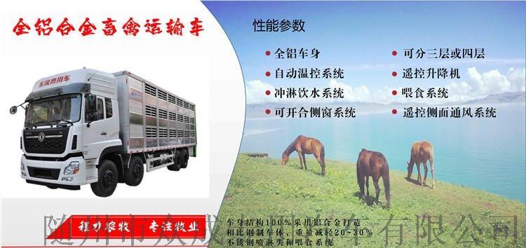 9.6米活猪运输车厂家直销可分期147210135