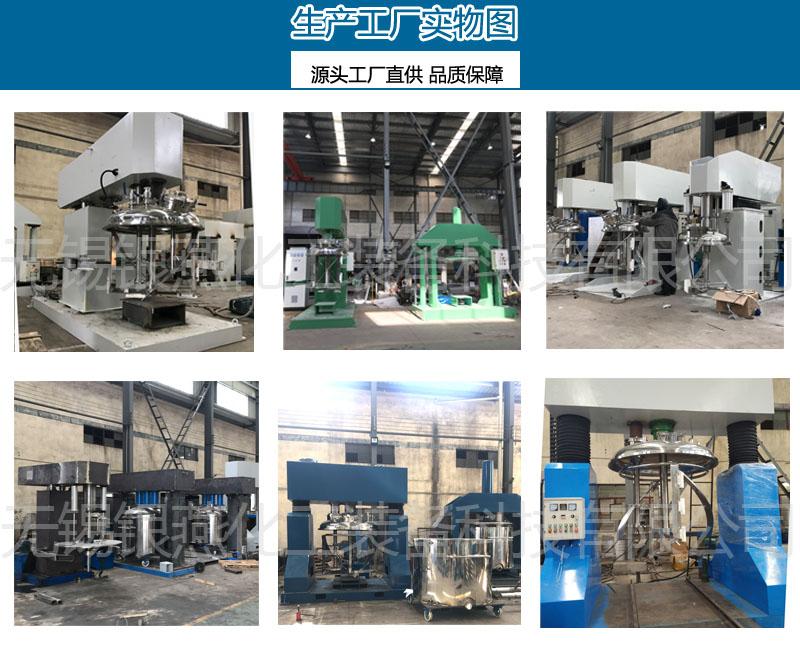 厂家提供多功能双轴混合搅拌机 多功能分散搅拌机139502575