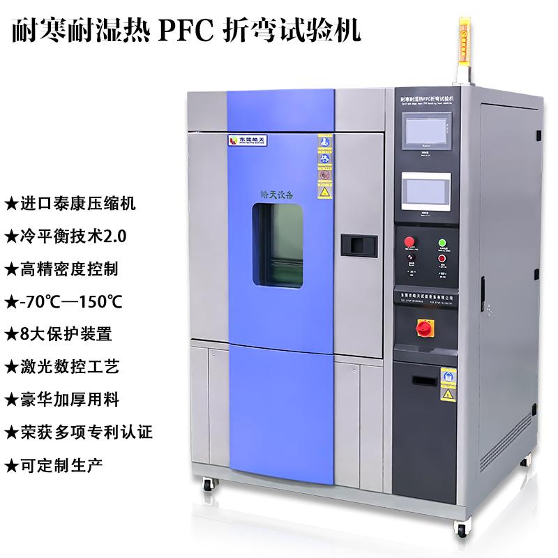 耐寒耐湿热FPC折弯试验机A1a 800×800.jpg