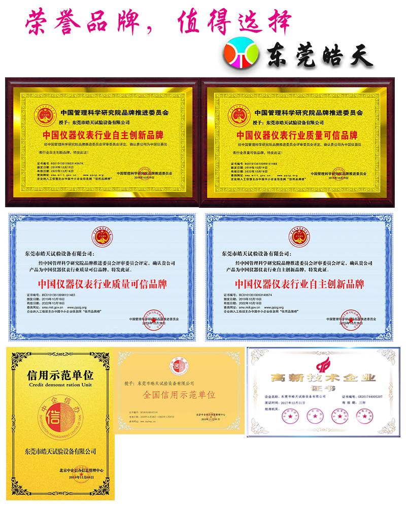 高低温冲击试验箱 冲击试验机 辽宁冷热冲击箱试验箱147123705