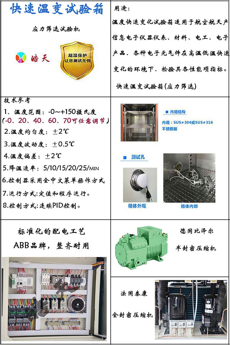福州智能快速温变试验箱,可程式快速温度变化试验箱147659955