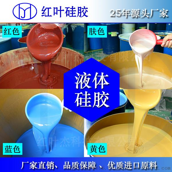 液体桶硅胶25年.jpg
