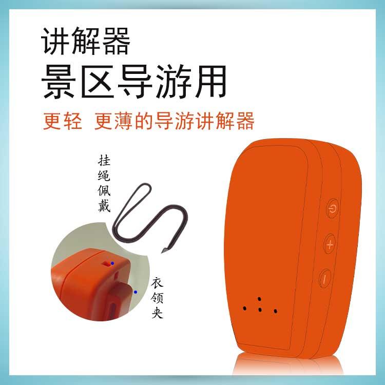 一对多无线讲解器厂家  关于无线讲解器的价值941393225