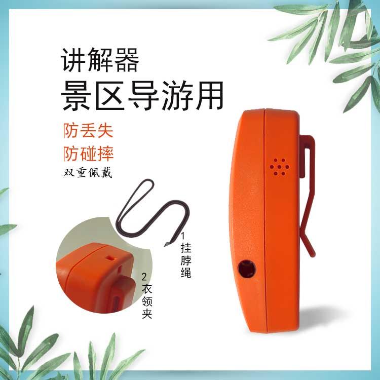 一对多无线讲解器厂家  关于无线讲解器的价值941393245
