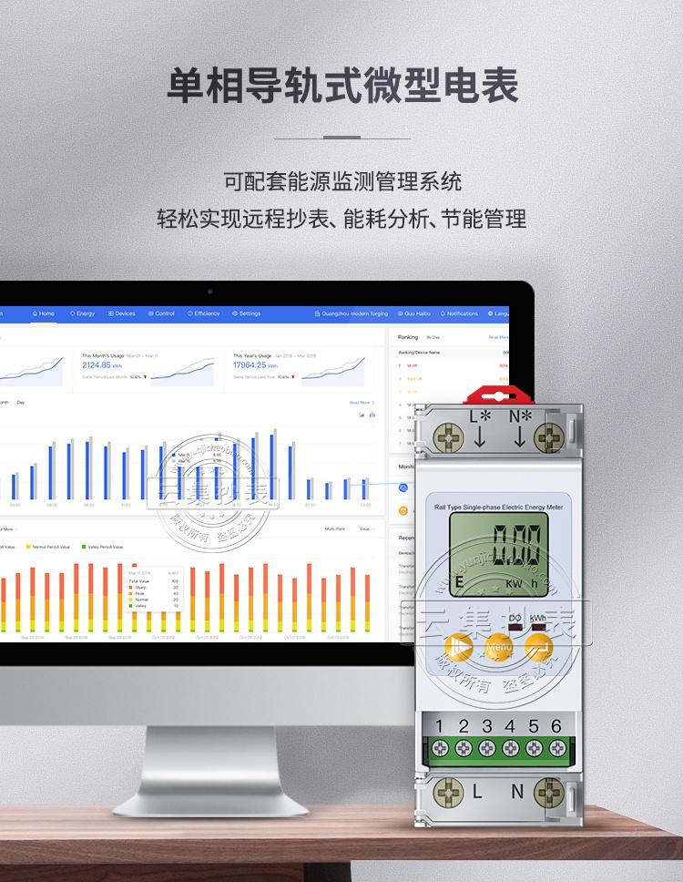 社为表计(广合)-单相-GHDS20E(英文版)导轨式电表-_01.jpg
