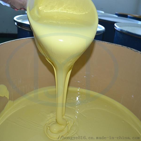黄色液体硅胶.jpg