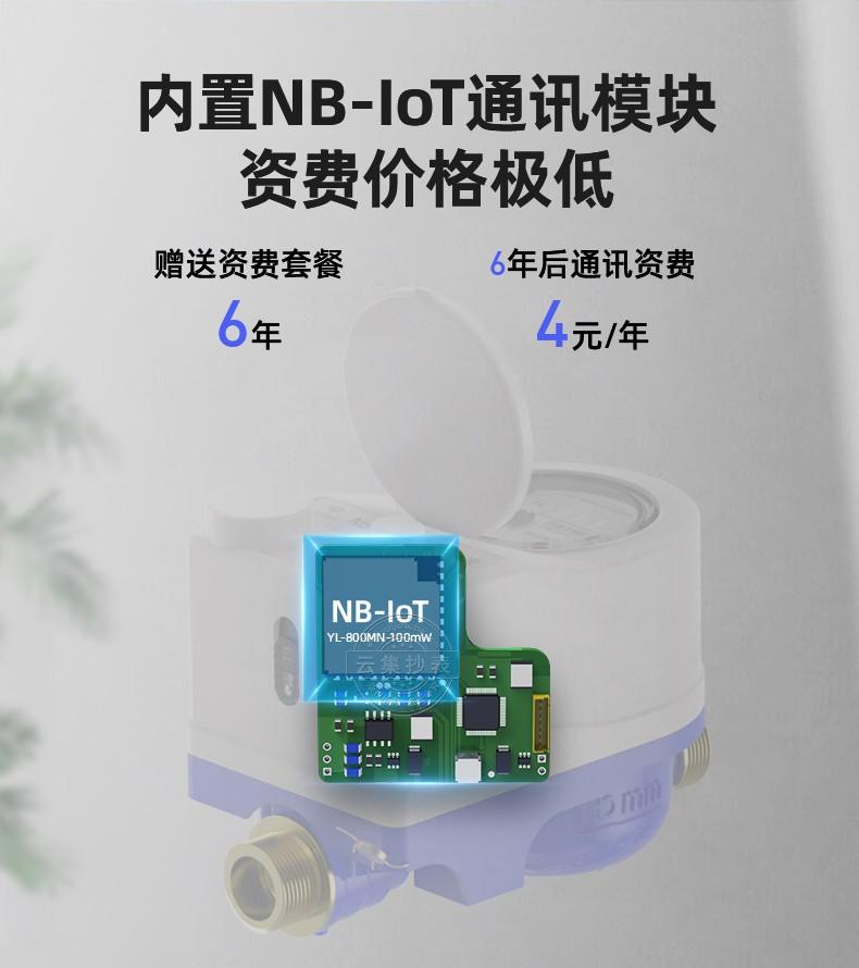 捷先小口径-NB-IoT-PC端-01_05.jpg