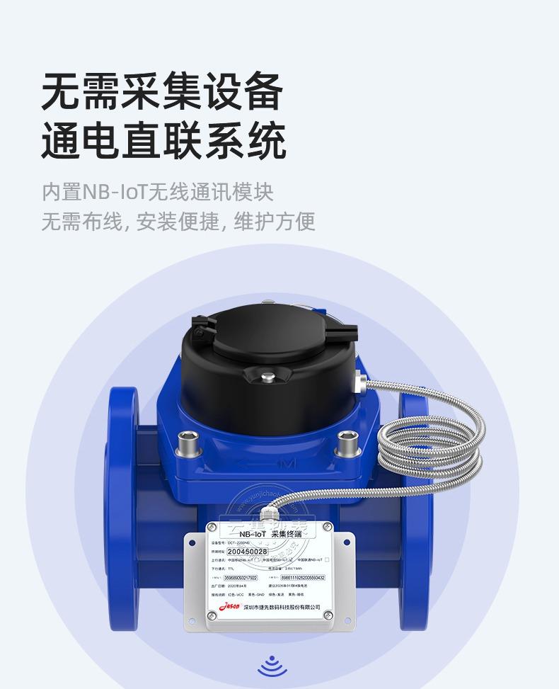 捷先LXLGD-50大口径水表(PC端)_03.jpg
