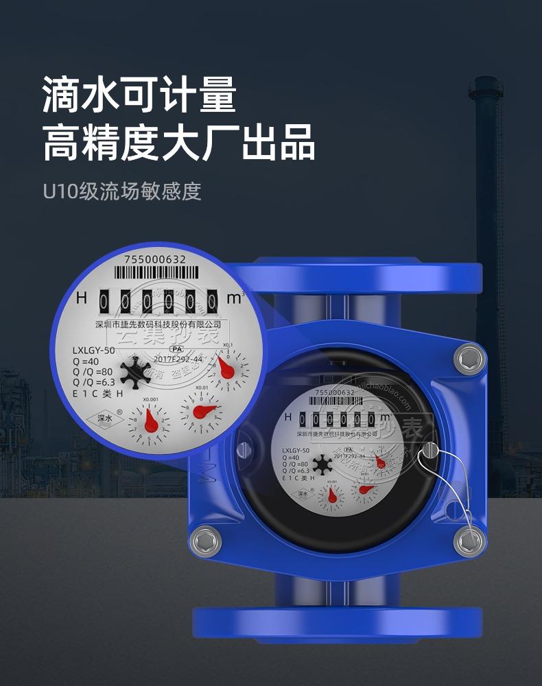 捷先LXLGD-50大口径水表(PC端)_05.jpg