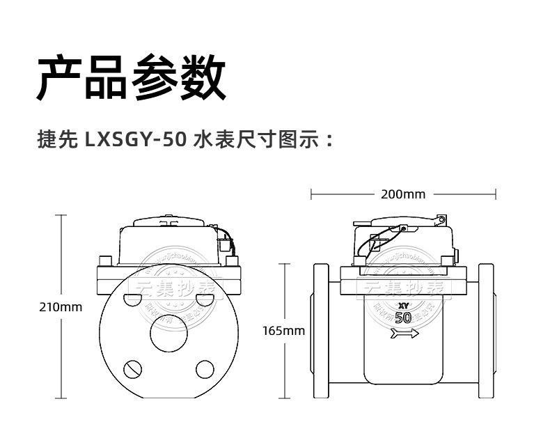 捷先LXLGD-50大口径水表(PC端)_18.jpg