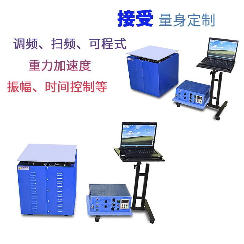 第2页 电磁式振动台定制 800×800.jpg