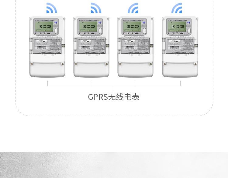 林洋三相GPRS电表-DTZY71-G-详情PC_06.jpg