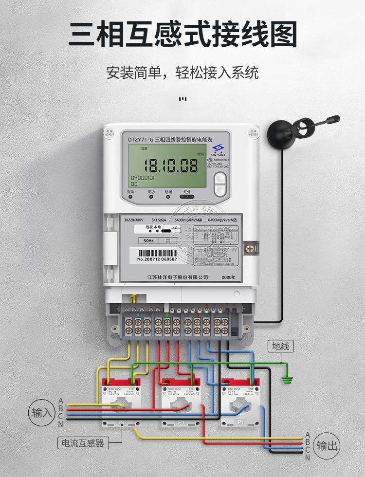 林洋三相GPRS电表-DTZY71-G-详情PC_07.jpg