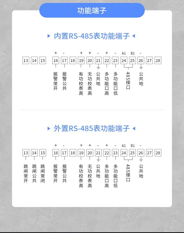 林洋三相GPRS电表-DTZY71-G-详情PC_09.jpg