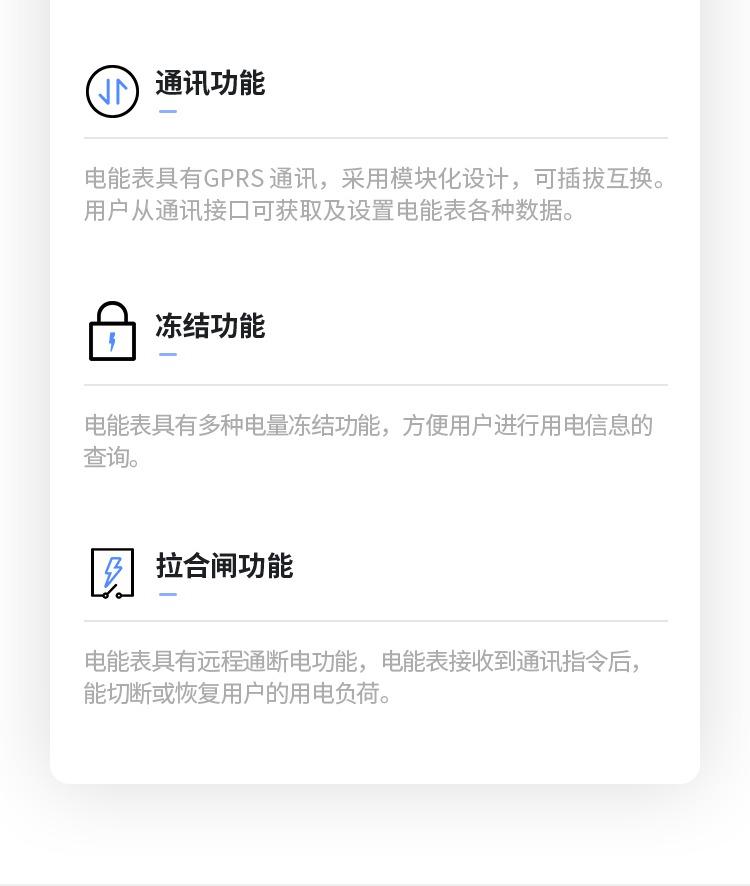 林洋三相GPRS电表-DTZY71-G-详情PC_11.jpg
