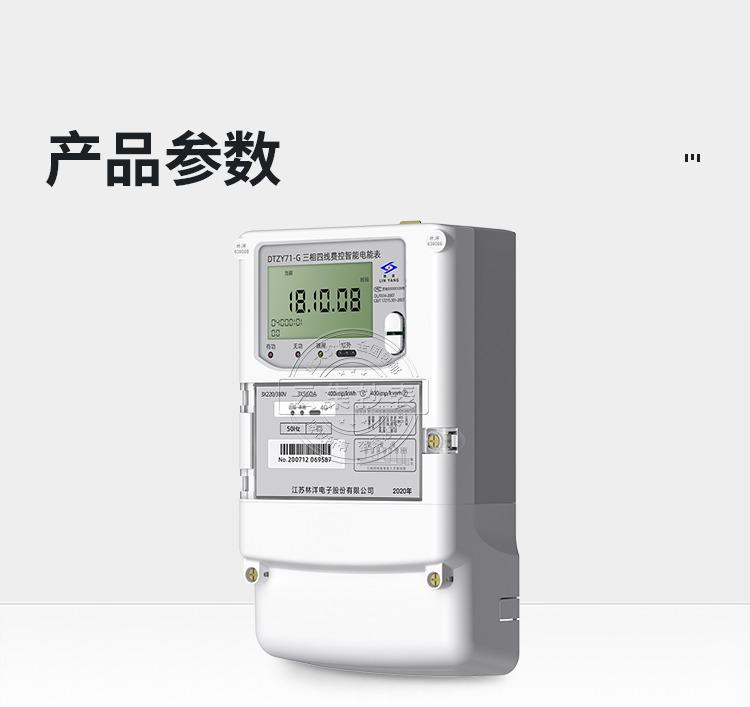 林洋三相GPRS电表-DTZY71-G-详情PC_12.jpg