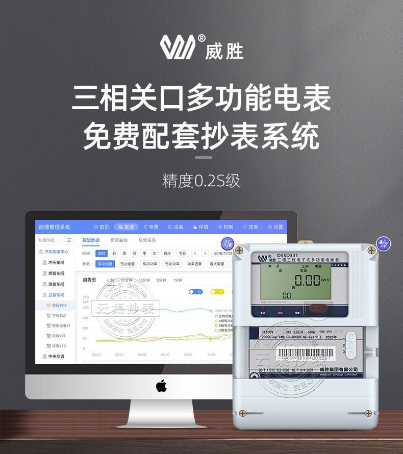 威胜-DSSD331-MB3_02.jpg