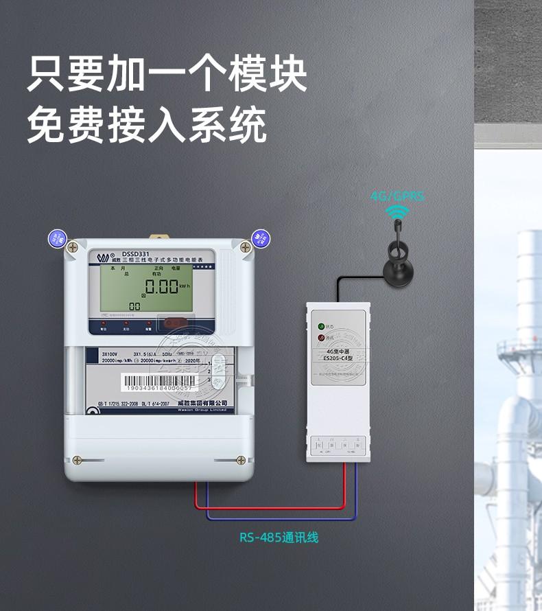 威胜-DSSD331-MB3_03.jpg