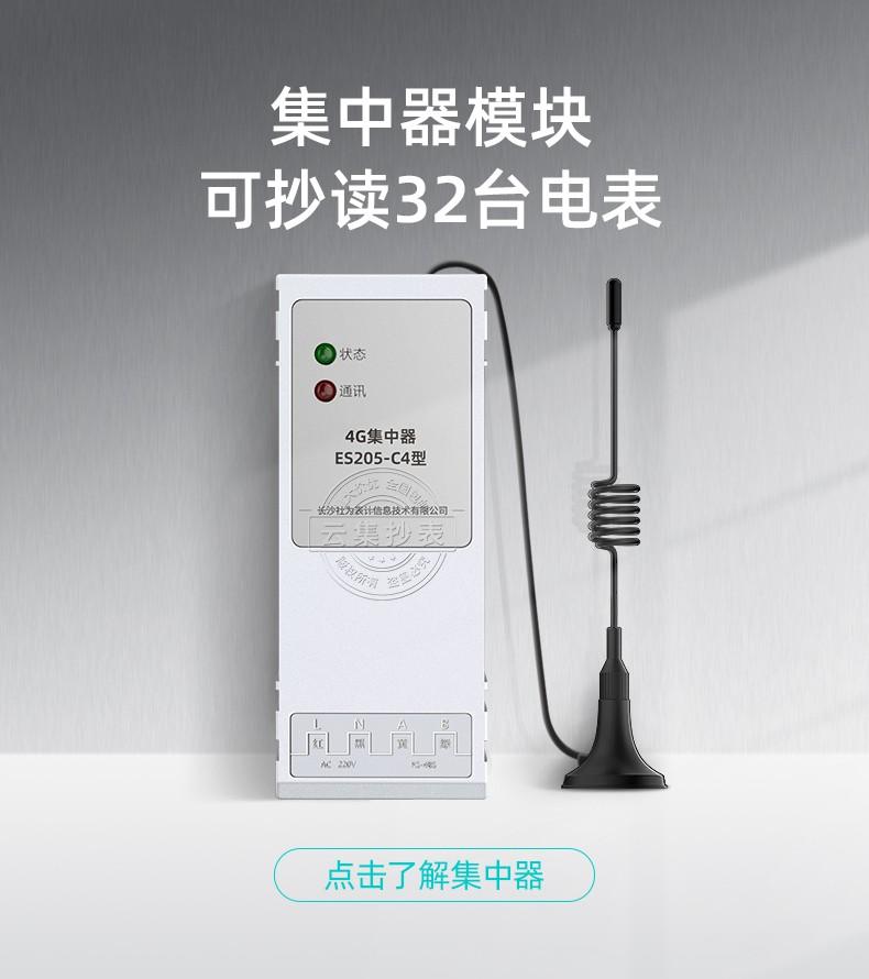 威胜-DSSD331-MB3_04.jpg