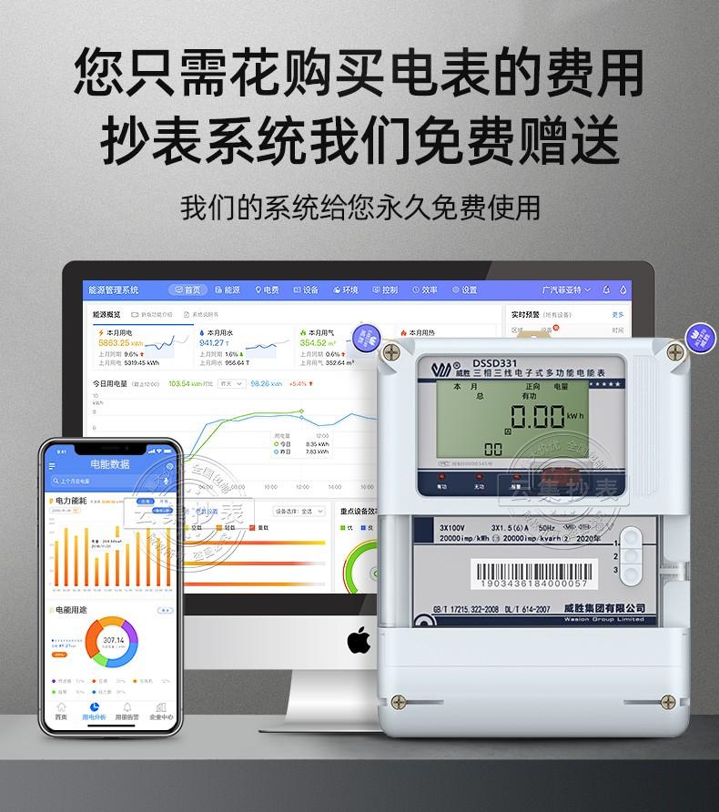 威胜-DSSD331-MB3_05.jpg