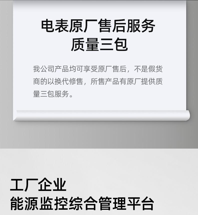 威胜-DSSD331-U_06.jpg