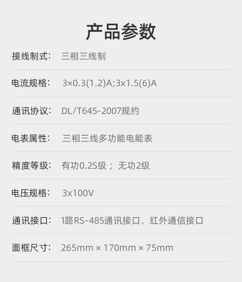 威胜-DSSD331-U_16.jpg