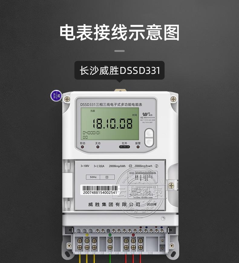 威胜-DSSD331-U_17.jpg