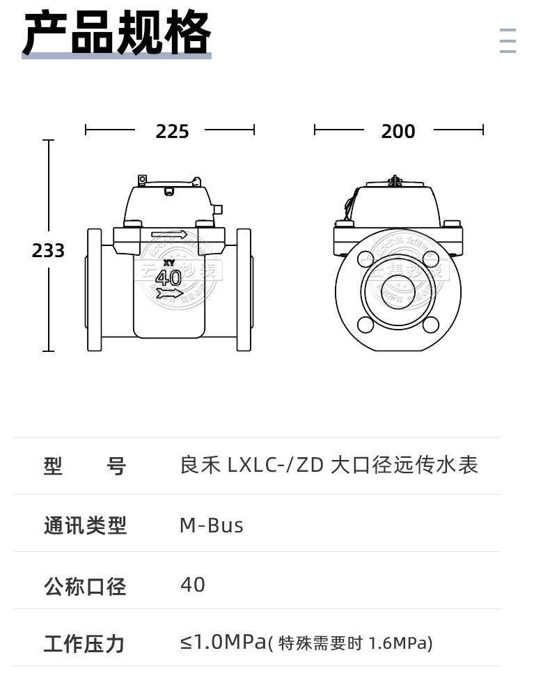 良禾40口径M-BUS法兰接口-PC端-_15.jpg