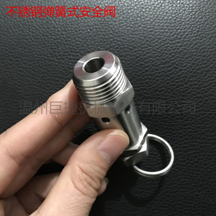 304不锈钢安全阀泄压阀 弹簧式蒸汽安全排气阀152886765