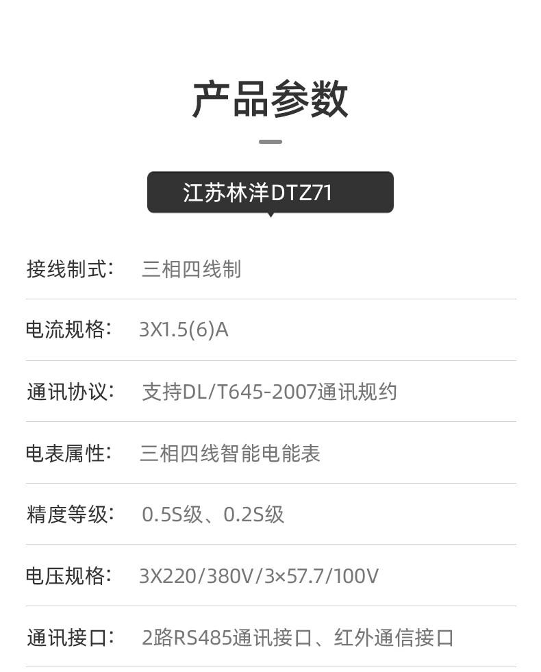 林洋DTZ71-_08.jpg