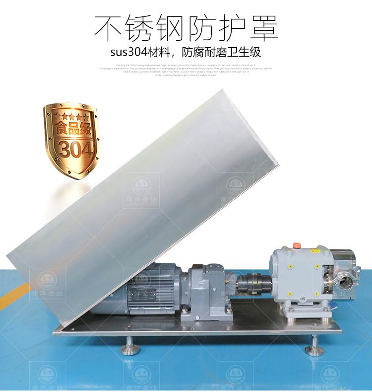 南洋输送泵-转子泵新款_08.jpg
