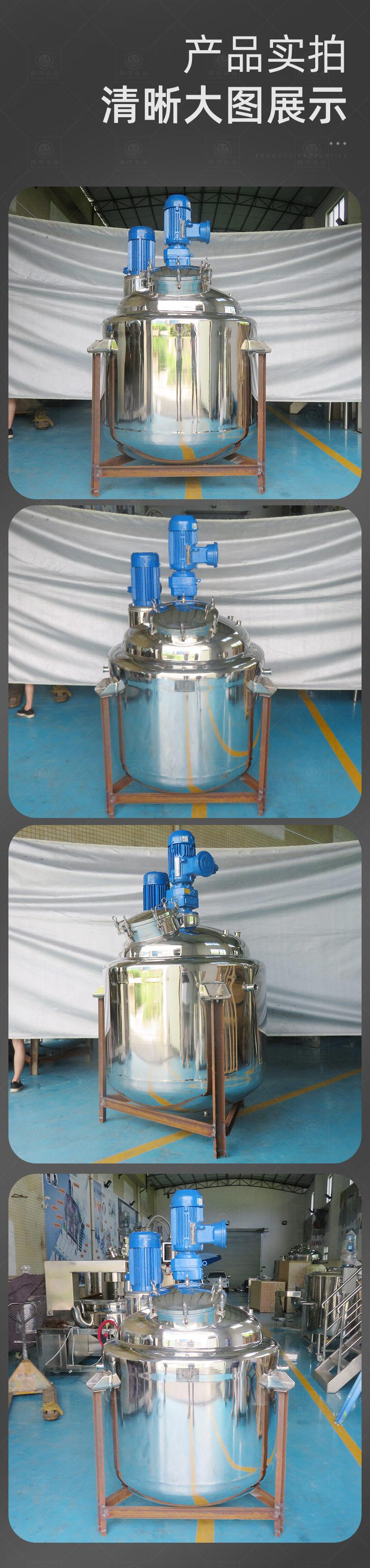 南洋反应釜-搅拌分散_07.jpg