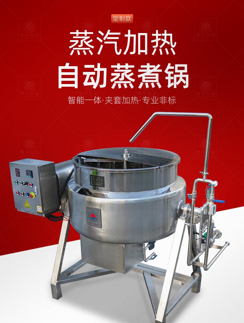 南洋夹层锅——自动蒸汽煮锅,底部搅拌-500L_01.jpg