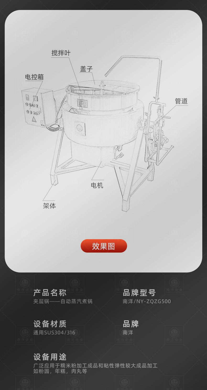 南洋夹层锅——自动蒸汽煮锅,底部搅拌-500L_03.jpg