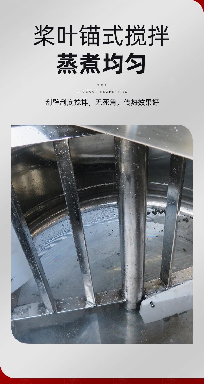 南洋夹层锅——自动蒸汽煮锅,底部搅拌-500L_06.jpg