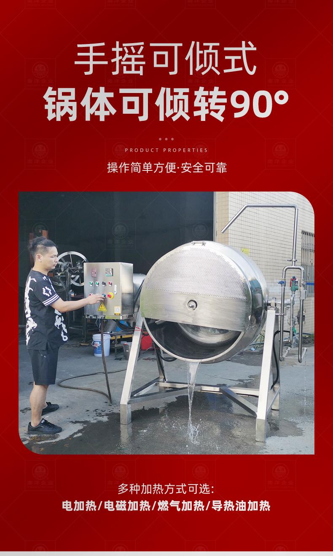 南洋夹层锅——自动蒸汽煮锅,底部搅拌-500L_07.jpg