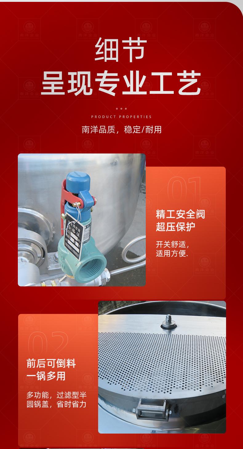 南洋夹层锅——自动蒸汽煮锅,底部搅拌-500L_09.jpg