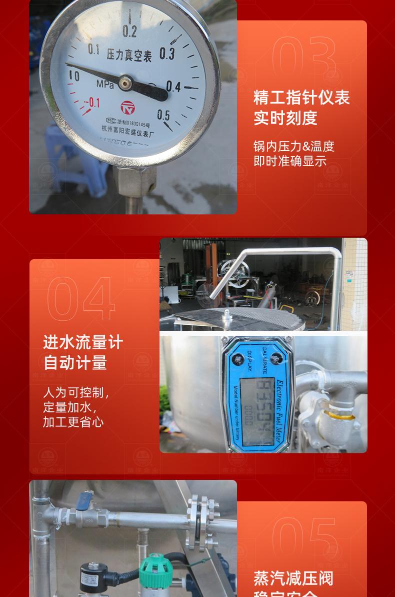 南洋夹层锅——自动蒸汽煮锅,底部搅拌-500L_10.jpg