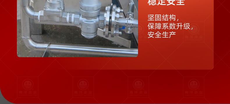 南洋夹层锅——自动蒸汽煮锅,底部搅拌-500L_11.jpg