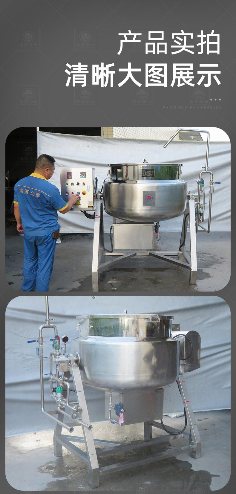 南洋夹层锅——自动蒸汽煮锅,底部搅拌-500L_12.jpg