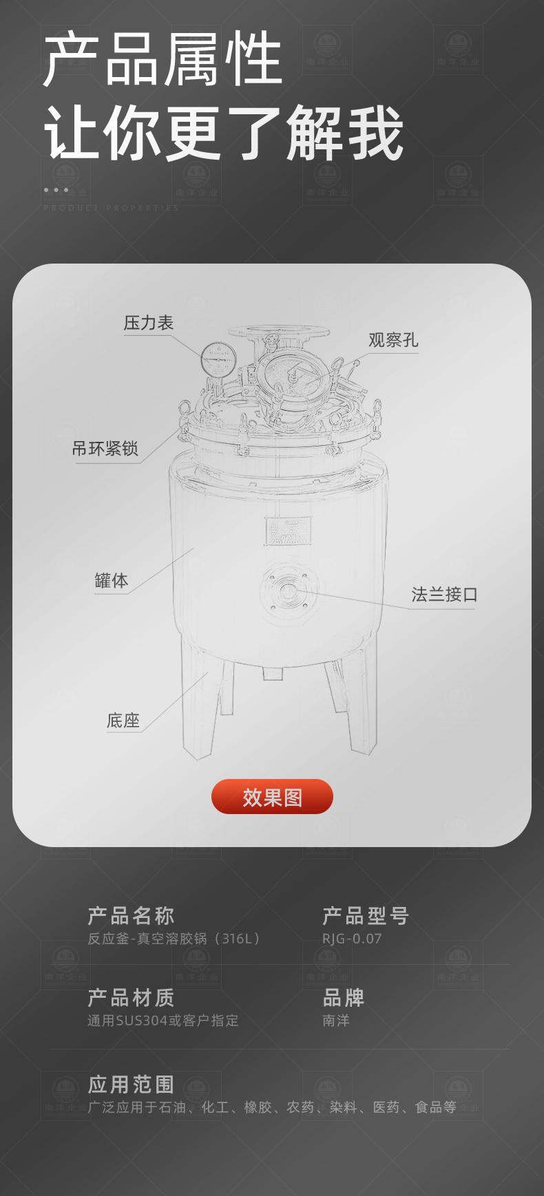 南洋反应釜-真空溶胶锅(316L)_02.jpg