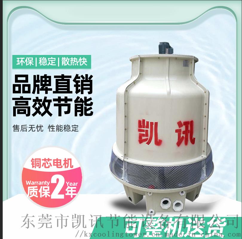 40T冷却塔圆形冷却塔凯讯冷却塔913425995